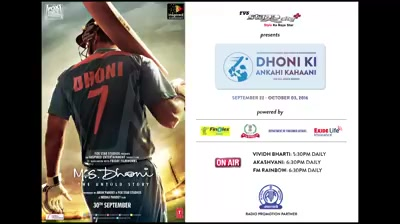 An exclusive radio programme starting today on All India Radio. Here's Episode 1 of #DhoniKiAnkahiKahaani: http://bit.ly/MSDhoniTheUntoldStory-DhoniKiAnkahiKahaani